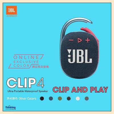 JBL Clip 4 藍珊瑚紅