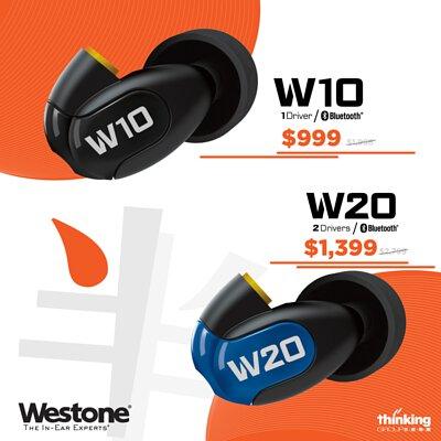 Westone W20 W10 優惠