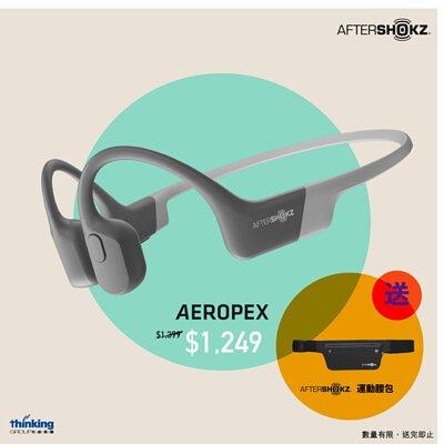 aftershokz aeropex 優惠