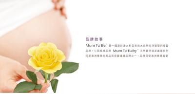 澳洲果寶Mum To Baby品牌故事