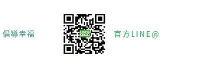 顧顧寶貝官方LINE@