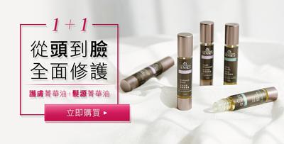 atSENSES植芳護膚+髮源菁華油,兩瓶組BEAUTY shop限定銷售,一次滿足從頭到臉的深層保濕修護!
