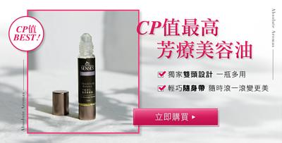 atSENSES植芳護膚菁華油,CP值最高的芳療美容油,雙頭設計一瓶多用,還能隨身攜帶、隨時隨地給肌膚補充滋潤度!