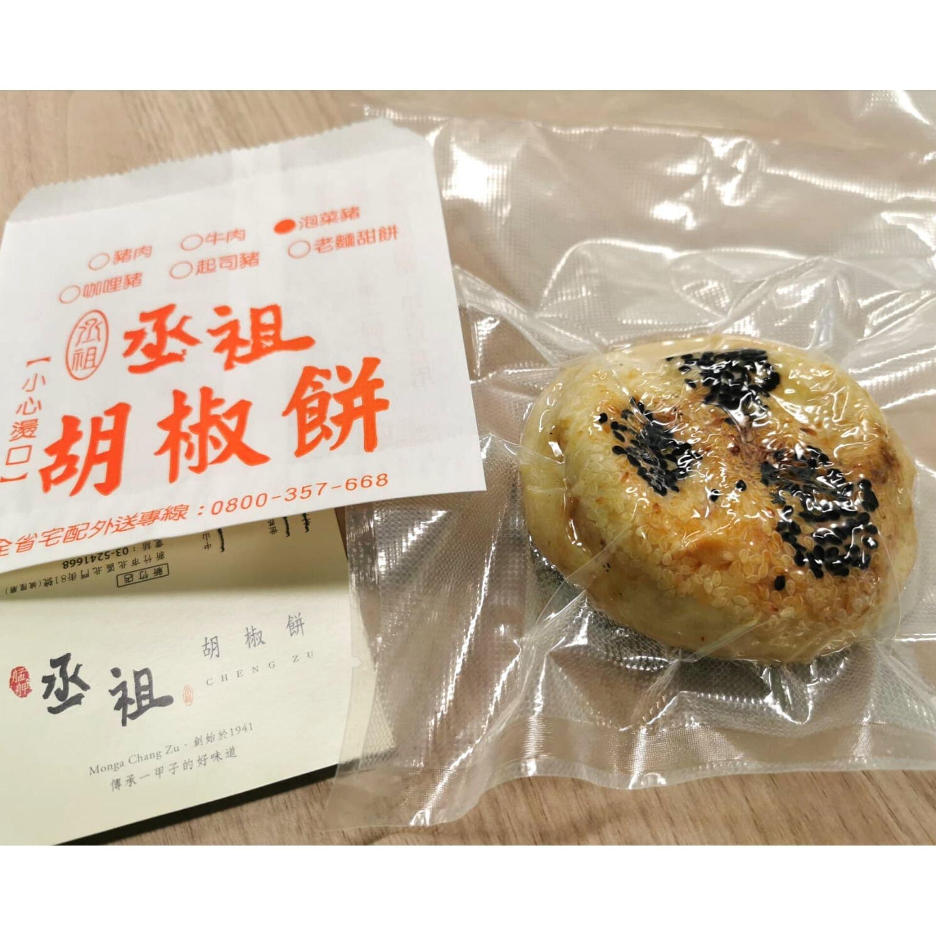 台灣丞祖胡椒餅- 芝士豬肉胡椒餅