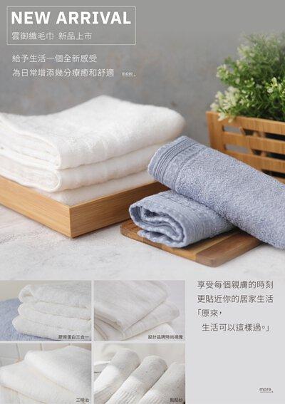 雲御織毛巾 新品上市