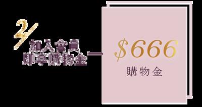 好春燕窩,鮮燉燕窩的專家,購物金$666高額折抵,讓您牛年牛不完