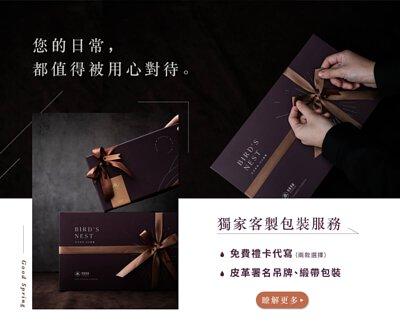 好春燕窩提供客製化包裝服務,皮革署名吊牌、代寫禮卡,讓您的心意滿分