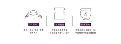 何謂鮮燉燕窩,與一般的即食燕窩有什麼不同?