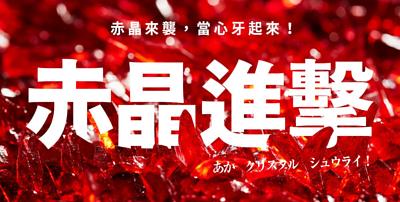 赤晶對策百位藥師安心推薦,日本專利解晶代謝科技