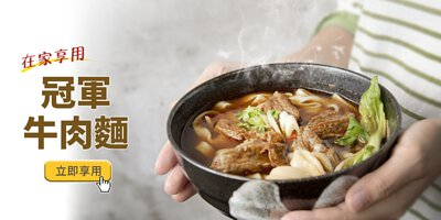 台灣冠軍牛肉麵