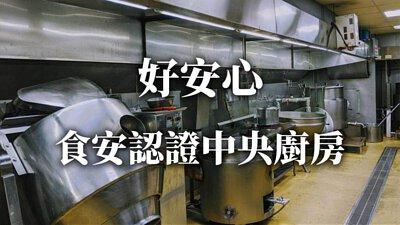 洪師父食安認證中央廚房