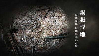 銅薪藝術是台灣在地的銅雕藝術品牌。由一群對銅浮雕藝術堅持的年輕人,將創新的設計融入傳統的銅浮雕技藝當中,創造出屬於台灣在地的銅薪藝術品牌。
