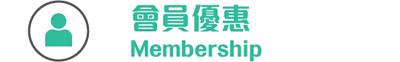 Membership 會員優惠 會員資訊