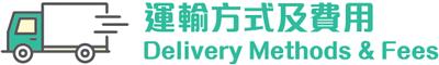 Delivery Methods & Fees 運輸方式發費用