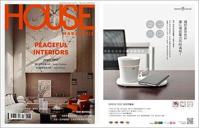 HOUSE STYLE 時尚家居雜誌 2020.05