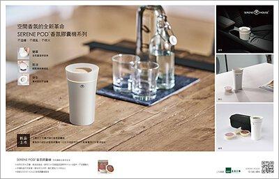 HOUSE STYLE 時尚家居雜誌 2019.11
