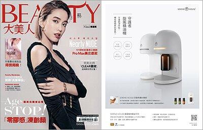 BEAUTY 大美人雜誌 2019.10