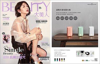 BEAUTY 大美人雜誌 2019.08
