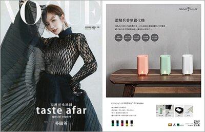 VOGUE 時尚雜誌 2019.08