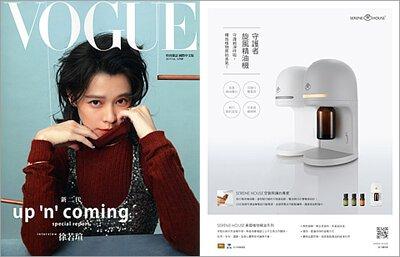 VOGUE 時尚雜誌 2019.07