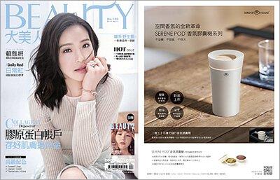 BEAUTY 大美人雜誌 2019.04