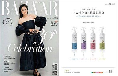HARPER 哈潑時尚雜誌 2020.11