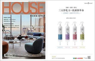 HOUSE STYLE 時尚家居雜誌 2020.11