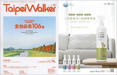 Taipei Walker 2020.12