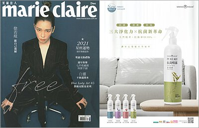marie claire 美麗佳人雜誌 2020.12