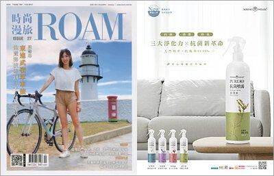 ROAM 時尚漫旅雜誌 2020.12