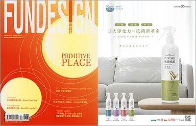 FunDesign 瘋設計雜誌 2020.12