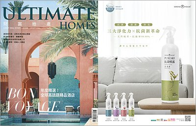 Ultimate Homes 財富地產 2020.12