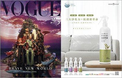 VOGUE 時尚雜誌 2021.01