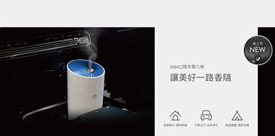 Mino隨身霧化機