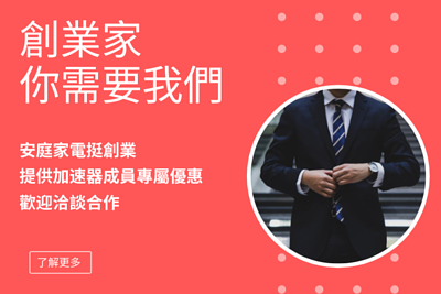 安庭家電 - 創業家優惠說明