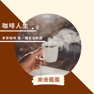 安庭家電 - 咖啡人生分類