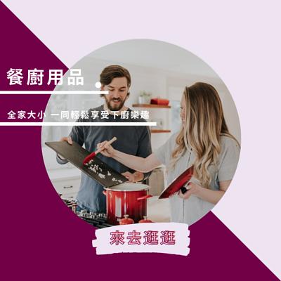 安庭家電 - 餐廚用品分類