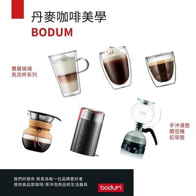 BODUM 系列產品