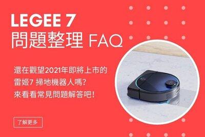 安庭家電顧問-LEGEE7 雷姬掃地機器人 常見問題整理