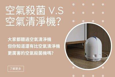 安庭家電顧問-空氣殺菌機 v.s. 空氣清淨機