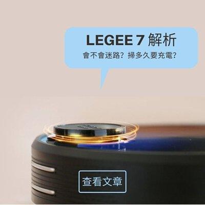 LEGEE 7 導航及續航能力介紹