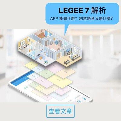 LEGEE 7 APP功能介紹