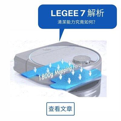 LEGEE 7 雷姬掃拖機器人 介紹