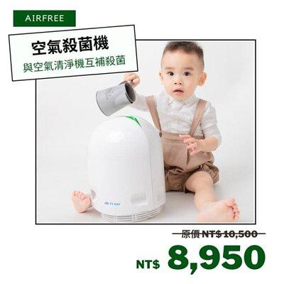 Airfree,空氣殺菌機,空氣清淨機,殺菌,防疫,covid