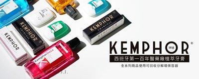 KEMPHOR牙膏 KEMPHOR漱口水