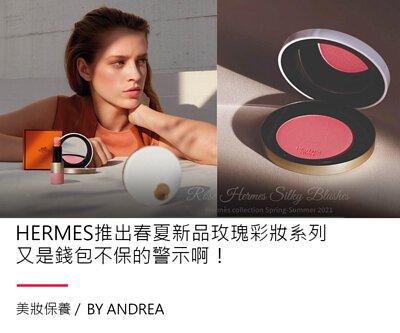【美妝】心動預警!HERMES推出春夏新品玫瑰彩妝系列-Rose Hermès,又是錢包不保的警示啊!