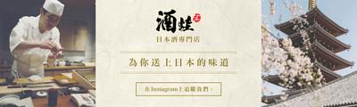 酒蛙 - 日本酒專門店,為你送上日本的味道。在Instagram上追蹤我們 >
