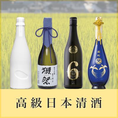高級日本清酒