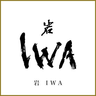 岩 IWA