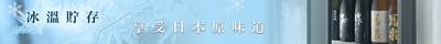 冰溫貯存 - 享受日本原味道
